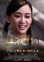 Bei jing shi jian #1532853 movie poster