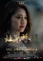 Bei jing shi jian #1532854 movie poster