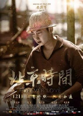Bei jing shi jian poster #1532855
