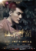 Bei jing shi jian #1532856 movie poster