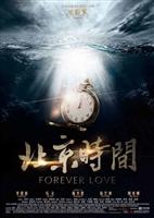 Bei jing shi jian #1532857 movie poster