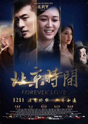 Bei jing shi jian poster #1532861