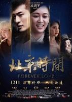Bei jing shi jian #1532861 movie poster