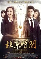 Bei jing shi jian #1532862 movie poster