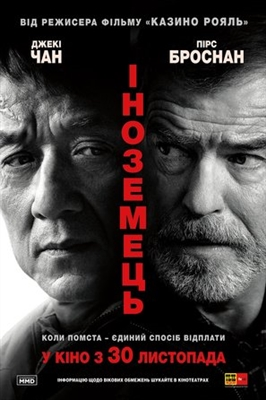 The Foreigner poster #1532906