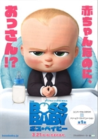 The Boss Baby  #1533326 movie poster