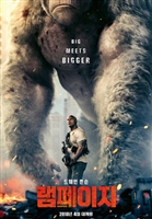 Rampage #1533347 movie poster