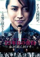 22-nenme no kokuhaku: Watashi ga satsujinhan desu movie poster