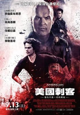 American Assassin poster #1533474