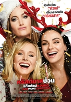 A Bad Moms Christmas #1533785 movie poster