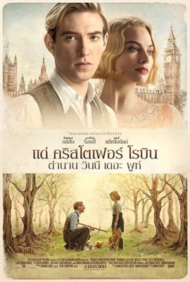 Goodbye Christopher Robin poster #1533827