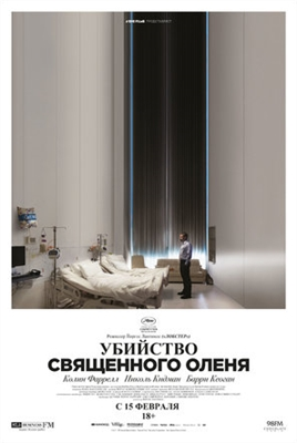 The Killing of a Sacred Deer poster #1533913