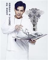 Ban Yao Qing Cheng movie poster