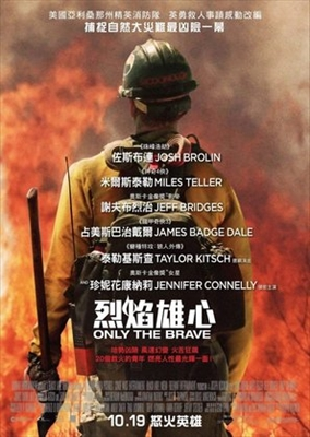 Only the Brave poster #1534478