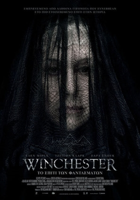Winchester poster #1534635