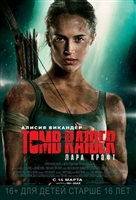 Tomb Raider #1534651 movie poster