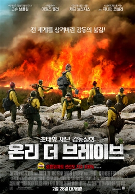Only the Brave poster #1535529