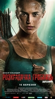 Tomb Raider #1535702 movie poster