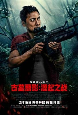 Tomb Raider poster #1535766