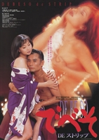 Debeso movie poster