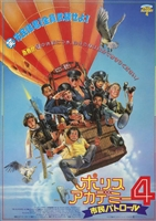 Police Academy 4: Citizens on Patrol movie poster