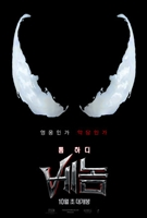 Venom #1536839 movie poster