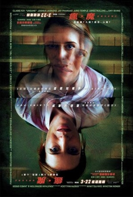 Unsane poster #1536894