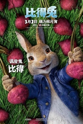 Peter Rabbit poster #1537023