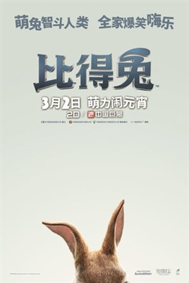Peter Rabbit poster #1537026