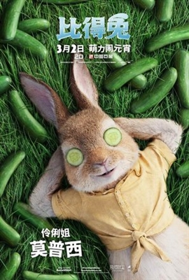 Peter Rabbit poster #1537027