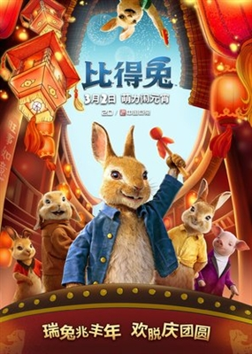 Peter Rabbit poster #1537028