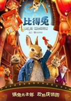 Peter Rabbit #1537028 movie poster