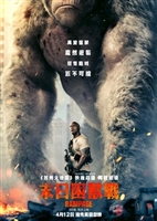 Rampage #1537360 movie poster