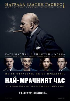Darkest Hour poster #1537419