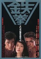 Tekken movie poster