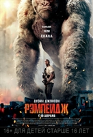 Rampage #1537916 movie poster