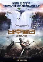 Baahubali: The Beginning  movie poster