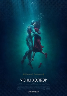 The Shape of Water poster #1538403