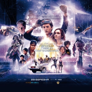 Ready Player One poster #1539204