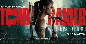 Tomb Raider poster #1539430