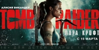 Tomb Raider #1539430 movie poster