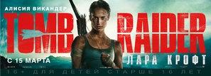 Tomb Raider poster #1539432