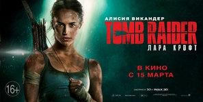 Tomb Raider poster #1539434