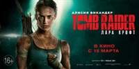 Tomb Raider #1539434 movie poster