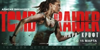 Tomb Raider #1539435 movie poster