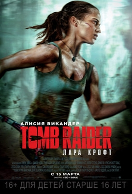 Tomb Raider poster #1539436
