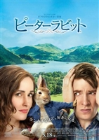 Peter Rabbit #1539717 movie poster