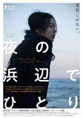 Bamui haebyun-eoseo honja poster #1539718