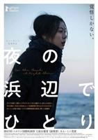 Bamui haebyun-eoseo honja movie poster