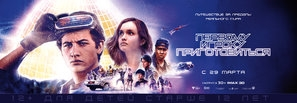 Ready Player One poster #1539861